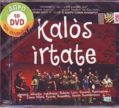 Immagine di Kalos Irtate (cd + dvd)